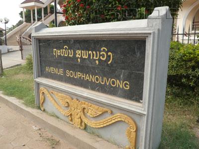 ภาพของ Avenue Souphanouvong